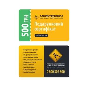 Подарунковий сертифікат Masteram на 500 грн